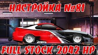 Drag Racing: Вуличні гонки | НАСТРОЙКА 81| TOYOTA SUPRA 2042 ЛЗ/Т З ВЕБКОЙ