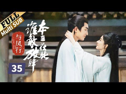 楚乔传 Princess Agents 35 (TV38) ENG Sub【未删减版】 赵丽颖 林更新 窦骁 李沁 主演