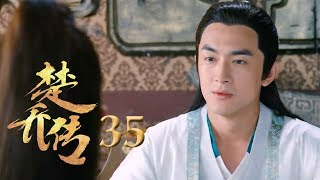 Video 楚乔传 Princess Agents 35 (TV38) ENG Sub【未删减版】 赵丽颖 林更新 窦骁 李沁 主演 download MP3, 3GP, MP4, WEBM, AVI, FLV Juni 2018