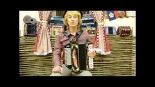 Видео-урок, учим на гармони: Миленький ты мой