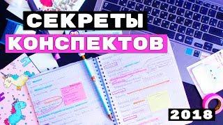 3 ГЛАВНЫХ ЛАЙФХАКА ДЛЯ КОНСПЕКТОВ!