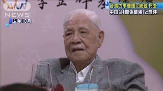 死去の李登輝氏に中国酷評 総理「日台親善に貢献」(20/07/31) - YouTube