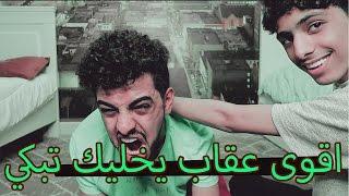تحدي الضحك مع علي !! اقوى عقاب حاااارررر #2 ههههههههه