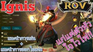 Garena RoV Thailand-รีวิวIgnisแก่แล้วไงจะบวกปะล้า