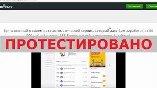 DOORWAY с service-doorway.ru.com даст Вам заработок от 50 000 рублей в день? Честный отзыв.