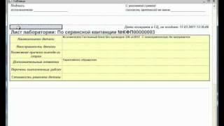 видео 1с предприятие через интернет - облачный сервис, 8, управление сервисным центром