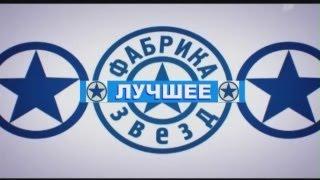 """""""Фабрика звёзд. Лучшее"""" 4 выпуск."""