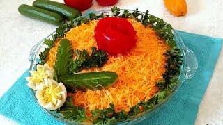 Салат Мужской Каприз // Очень вкусный Салат 😋😋 // Mujskoy Kapriz Salati / Salad  Men's Caprice