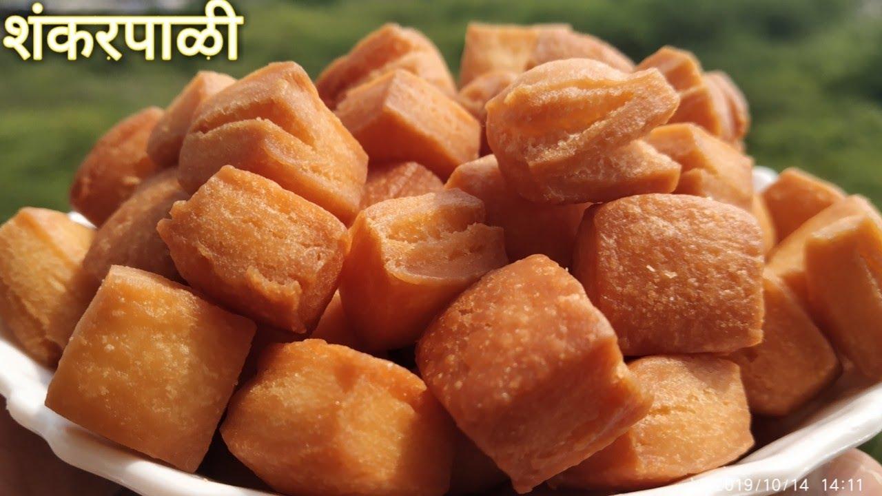 बिस्किटाइतकीच खुसखुशीत जिभेवर ठेवताच विरघळणारी, पडदे/लेअर्स असलेली गोड शंकरपाळी |Shankarpali Recipe