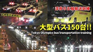 五輪バス150台大集結&交機隊パトも投入!! 深夜に東京五輪輸送訓練!! Tokyo Olympics bus transportation training