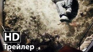 Метро - Русский трейлер 2 | HD