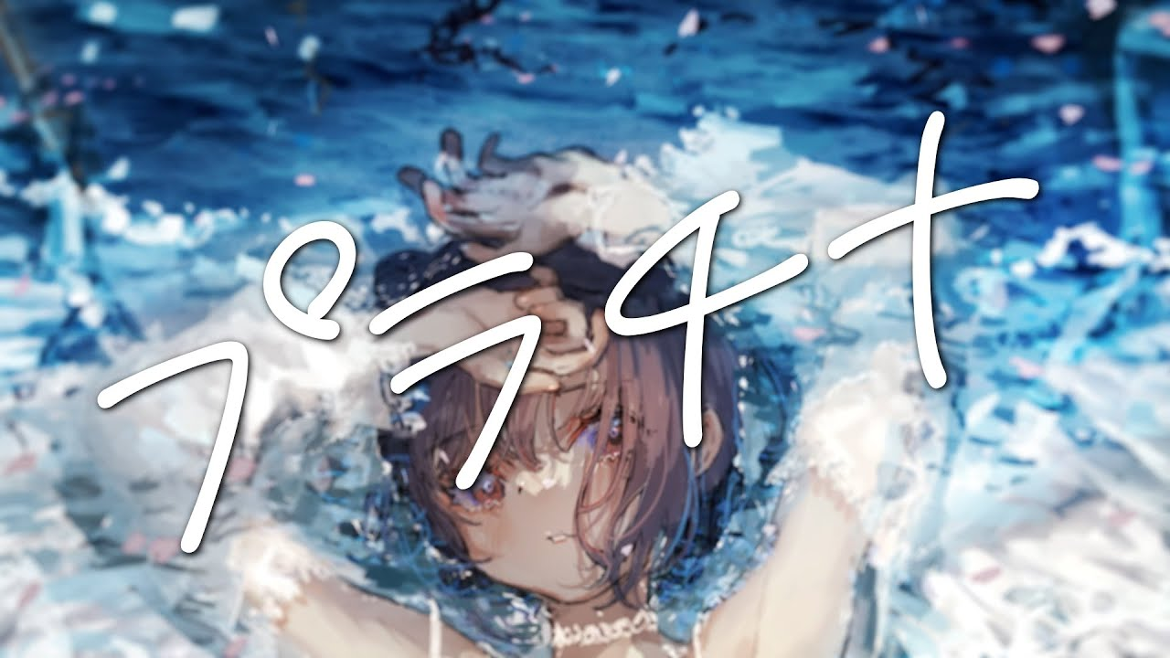【カードキャプターさくらOP】プラチナ / 歌った 【Kotone(天神子兎音)cover】