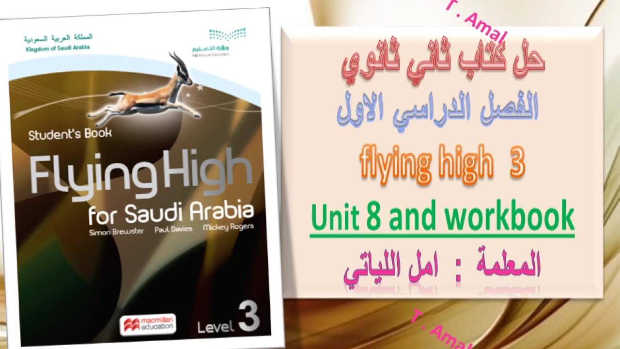 flying high 6 حل كتاب