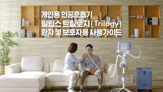 개인용 인공호흡기 필립스 트릴로지 환자 및 보호자용 사…