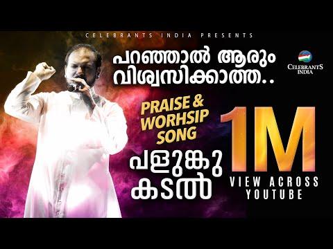 Paranjal Arum | Palunkukadal | Power Song by Fr Shaji Thumpechirayil | Habakkuk 1:5