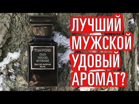 TOM FORD OUD WOOD INTENSE ОБЗОР АРОМАТА // МУЖСКОЙ УДОВЫЙ ПАРФЮМ