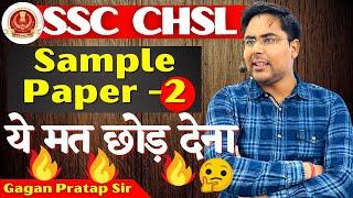 SSC CHSL Sample Paper-2 | Gagan Pratap Sir | SSC CGL CHSL CPO CDS RAILWAY