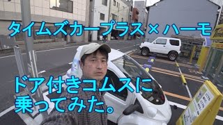 VLOG.6ドア付きコムスに乗ってみた。【EVカーシェア】 thumbnail