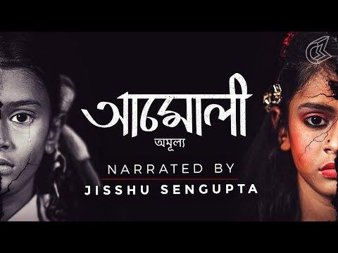 Amoli | Full Movie (Bengali) | Narrated by Jisshu Sengupta