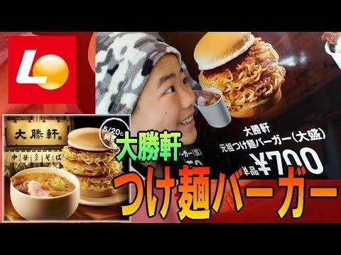 【ロッテリア】大勝軒 元祖 つけ麺バーガー ( JR 橋本駅前 @相模原 )