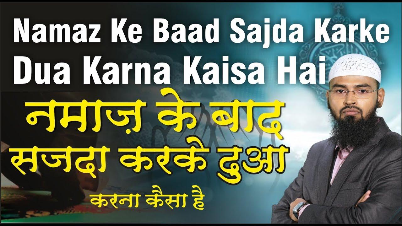 Namaz Ke Baad Sajda Karke Dua Karna Kya Sunnat Se Sabit Hai By Adv  Faiz  Syed