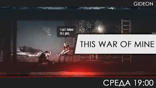 This War of Mine - Моя война