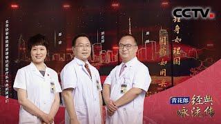 北京协和援鄂医疗队《守护》 唱响文天祥写给医生的赞歌 | 经典咏流传第三季 - YouTube