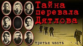 ТАЙНА ПЕРЕВАЛА ДЯТЛОВА (часть 3) документальный 1997 год