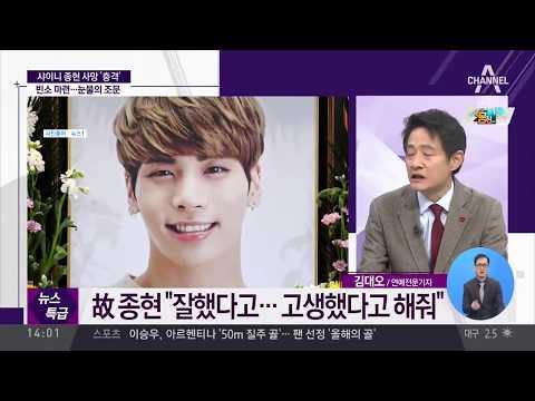 [Original Full Clip] Korean News broadcasting Jonghyun's Death