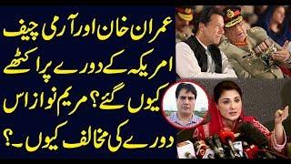 Army Chief, ISI chief to visit US with PM Imran Khan |  Sabir Shakir Analysis