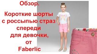 Обзор. Шорты для девочки от Фаберлик / Faberlic с декоративными камушками / стразами
