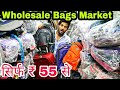 Cheapest School Bags Travelling Tracking Bags Wholesale Bags Market Delhi