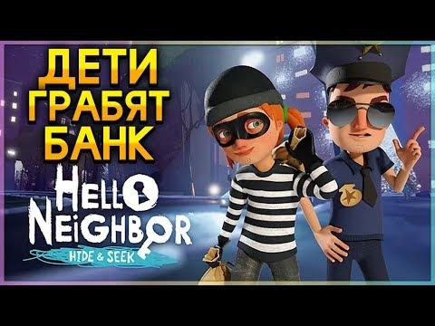 ПРИВЕТ СОСЕД ПРЯТКИ ВТОРОЙ АКТ ОГРАБЛЕНИЕ Hello Neighbor Hide And Seek