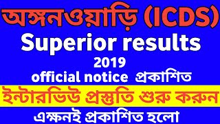 ICDS supervisor results 2019,icds supervisor results declaration date out,official result date icds