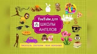 YouTube для Школы Ангелов 6 урок ч.2 - монетизация через медиасети /Лена Воронова
