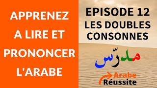 Apprenez à LIRE ET PRONONCER L'ARABE - ep. 12 / le mot مدرّس (enseignant)