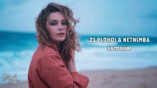 NET NIMBA & 21plohoi - На полную (Премьера клипа 2019)