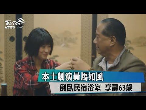 本土劇演員馬如風 倒臥民宿浴室 享壽63歲