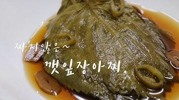 고기맛을 끌어올리는 고기집 깻잎장아찌 만들기. 짜지않아요~  [강쉪] Korea perilla leaf pickles