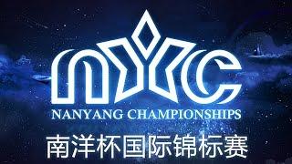 Trust vs SGR Nanyang Championships SEA Qualifier Game 1 bo3
