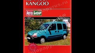Руководство по ремонту  RENAULT KANGOO