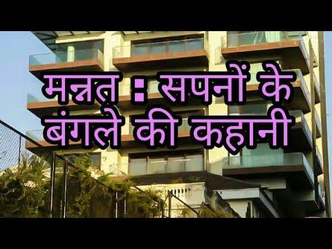 मन्नत: सपनों के बंगले की कहानी || Shahrukh Khan's House Mannat - Celebrity Hotspots In Mumbai || srk