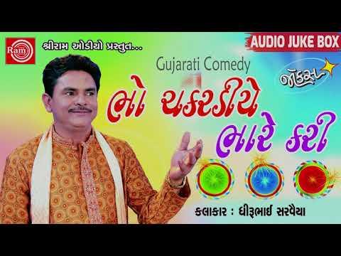 Bho Chakardiye Bhare Kari ||Dhirubhai Sarvaiya ||New Gujarati Jokes 2018