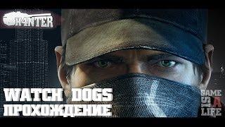 Watch Dogs: #1 пилотная серия