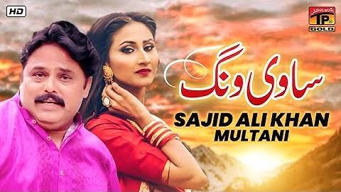 sajid ali khan multani  sawi wang   official video  tp gold