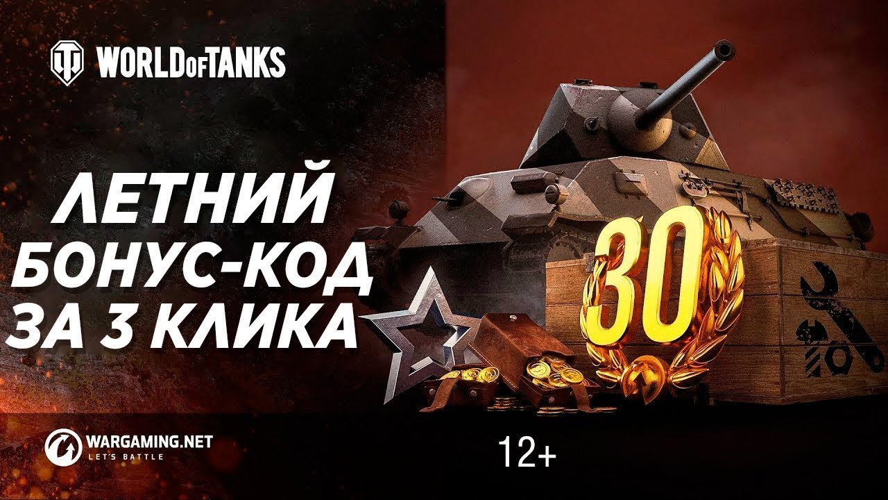 бонус код в world of tanks 2017 июль