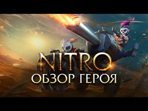 видео: Обзор героя nitro