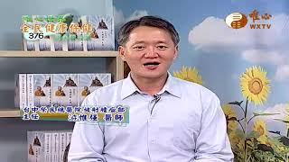台中榮民總醫院放射腫瘤部主任- 游惟強 醫師 (二)【全民健康保健376】WXTV唯心電視台