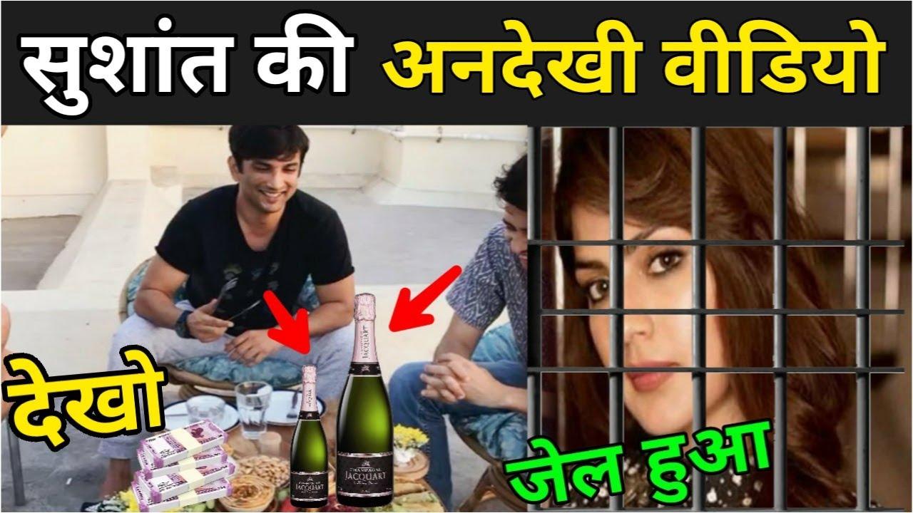 सुशांत की ड्रग्स वाली वीडियो | Sushant Singh Rajput Unseen Video