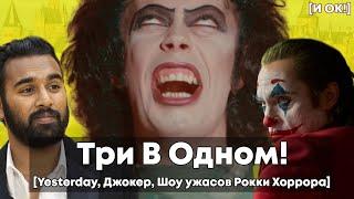 Yesterday, Джокер, Шоу ужасов Рокки Хоррора\ [Три В Одном] - обзор новинок кино